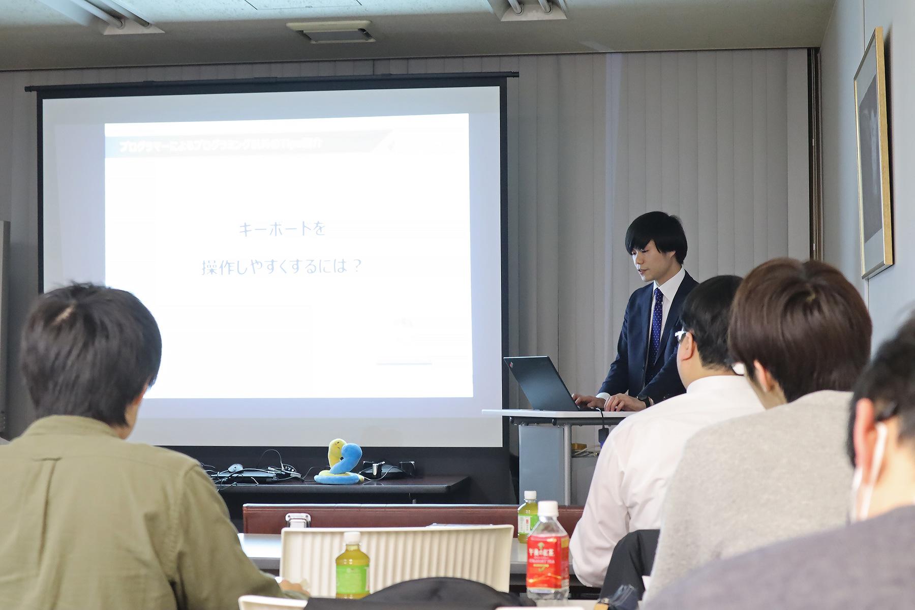 社内セミナー 「身近な生産性向上術」